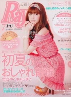 Kitagawa Keiko, Mukai Osamu Для Ray 06/2011