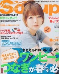 Aiko Для Soup 04/2010