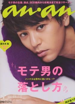 Tsumabuki Satoshi Для An An 09/2010