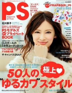 Keiko Kitagawa Для Pretty Style 2010