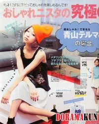 Aoyama Thelma Для ViVi 06/2012