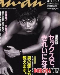 Katori Shingo Для ANAN 1999