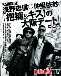 Asano Tadanobu, Naka Riisa Для FRIDAY