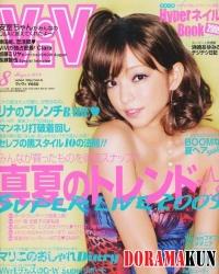 Namie Amuro Для ViVi 08/2009