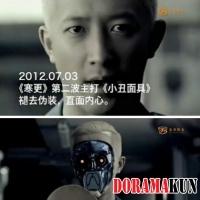 Хань Гэн представил музыкальное видео на трек Clown Mask
