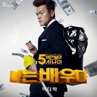 Пак Чин Ён выпустил трек I Am an Actor