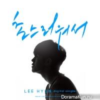 Ли Хёном из 8eight