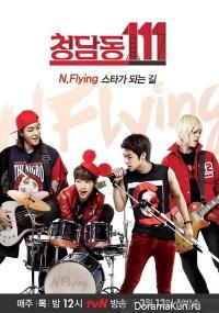 Cheongdamdong 111, season 2