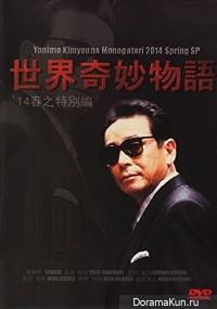 Yonimo Kimyona Monogatari