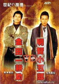 Akechi Kogoro VS Kindaichi Kosuke
