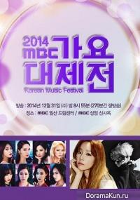 MBC Gayo Daejejeon 2014