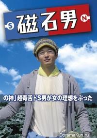 Jishaku Otoko