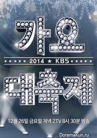 KBS Gayo Daechukje 2014