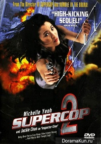 Super Cop 2