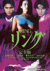 Ringu: Kanzen-ban
