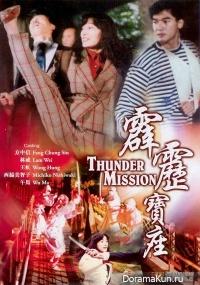 Thunder mission