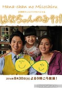 Hana-chan no Misoshiru
