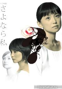 Sayonara Watashi