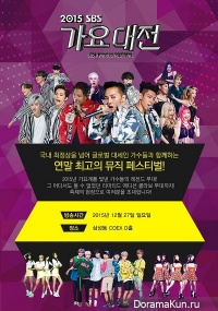 SBS Gayo Daejeon 2015