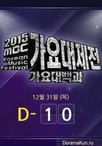 MBC Gayo Daejejeon 2015