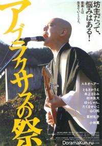 Aburakusasu no Matsuri