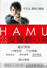 HAMU - Kouan Keisatsu no Otoko