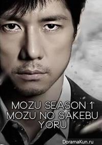Mozu no Sakebu Yoru