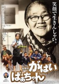 Gabai Granny