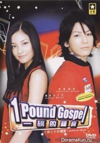 Ichi Pound no Fukuin