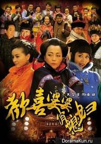 Huan Xi Po Po Qiao Xi Fu