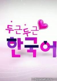 Pit-A-Pat-Korean