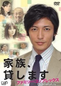 Kazoku Kashimasu ~Family Complex~