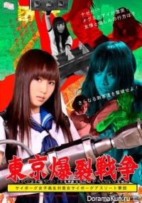 Tokyo Ballistic War Vol.1