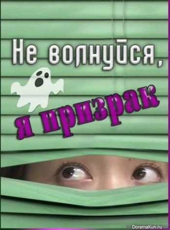 Не волнуйтесь, я призрак