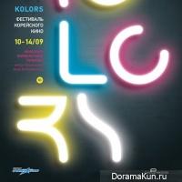Фестиваль корейского кино KOLORS'14