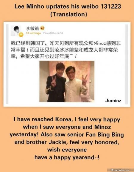 Ли Мин Хо и Джеки