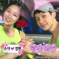 Хо Кён Хван и Су Чжи