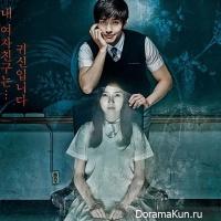 История призрачной девушки