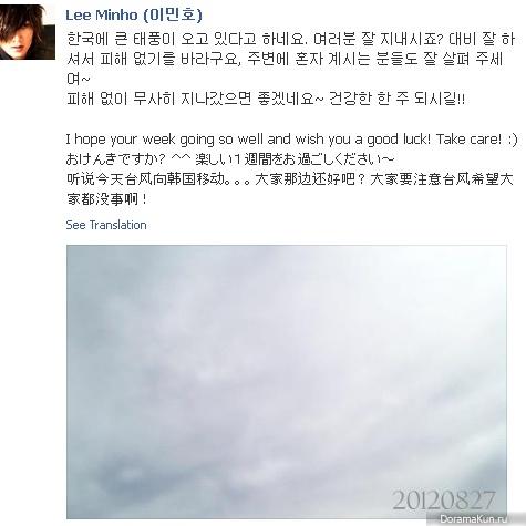 Ли Мин Хо твиттер