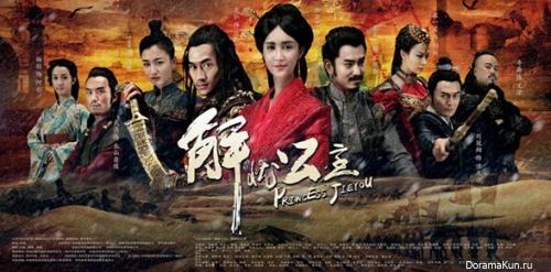 Princess Jie You