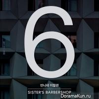 Sister's Barbershop – People Alone