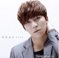 Soo Hyun (U-KISS) – Kimi Dake wo