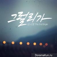 Kim Na Young – Never