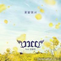 JJCC - On the Flower Bed