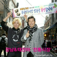 Kangnam (MIB), Tae Jin Ah - Traditional Market