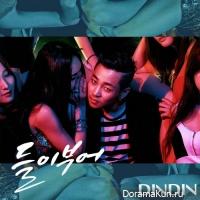 DinDin – Pour
