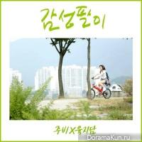 JuB (SunnyHill), Yuk Ji Dam – My Sympathy