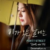 Kim Tae Bum, Sojin - On Rainy Days