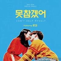 Eric Nam – Can't Help Myself