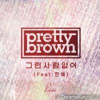 Pretty Brown – No One Like Him (ft. Hanhae of Phantom)